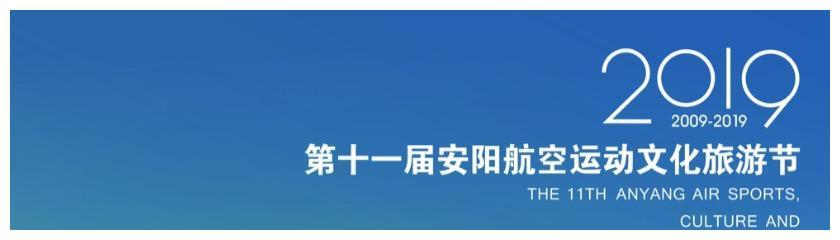 """""""2019安阳市第十一届航空运动文化旅游节""""开幕式"""