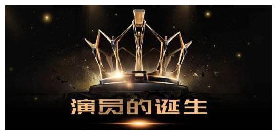 《演员的诞生》,王亮和杨玏亲身经历小品获赞,你感动了吗