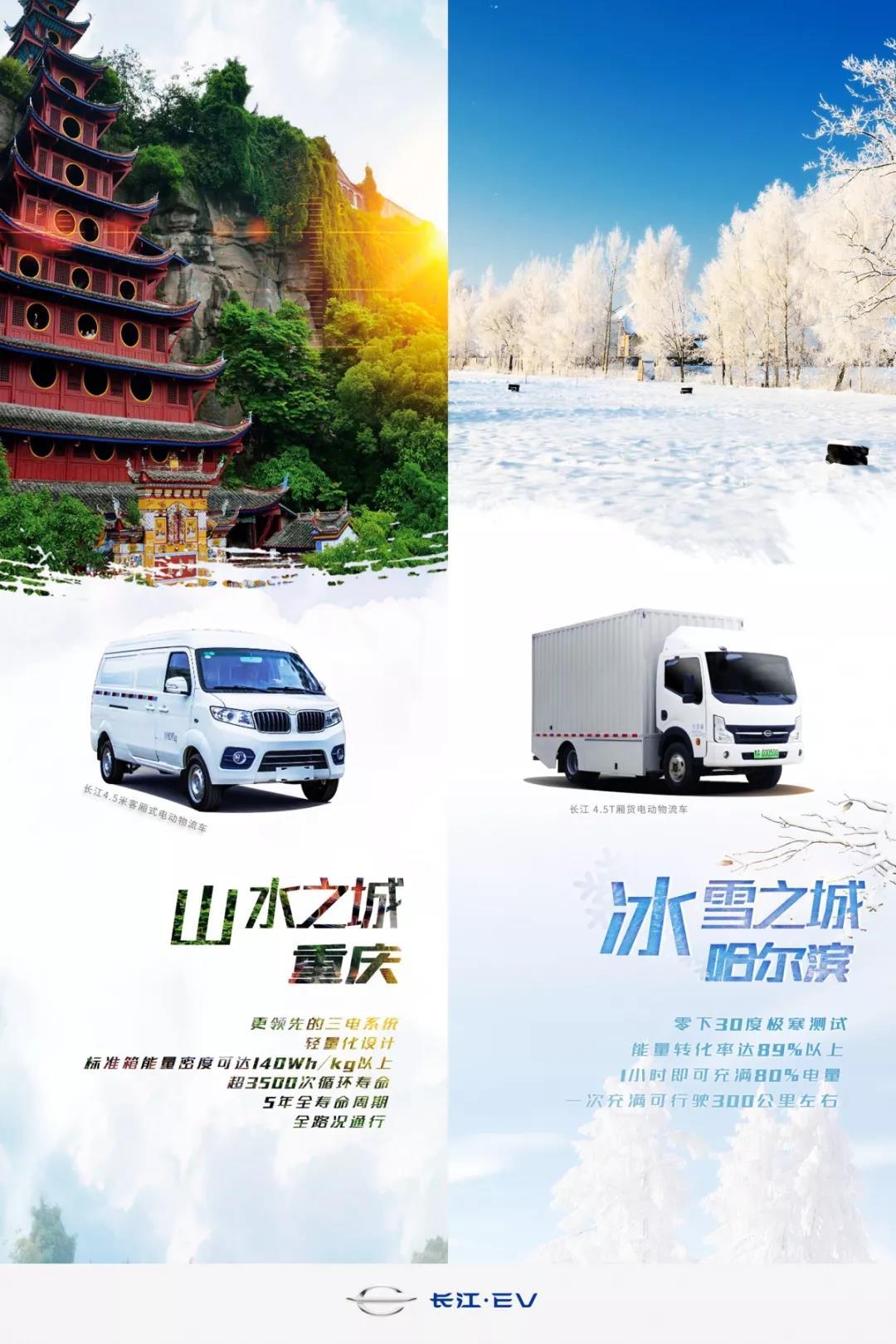 长江电动物流车将进入重庆,哈尔滨