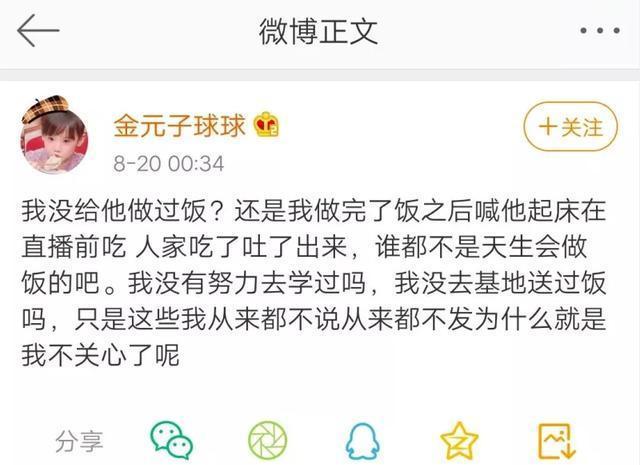 英雄联盟:RNG前打野香锅被疑似前女友爆料比赛期间的黑料