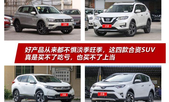 途观L、奇骏、CR-V、荣放,这几款销量好的SUV,你最中意哪个?