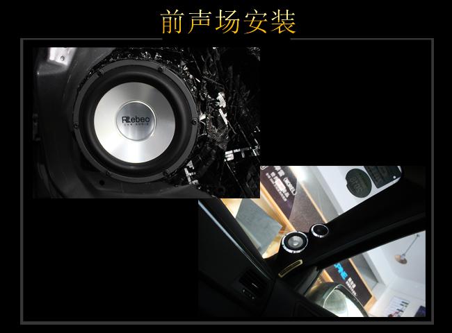 温州左声道  铃木凯泽西汽车音响改装升级雷贝琴!
