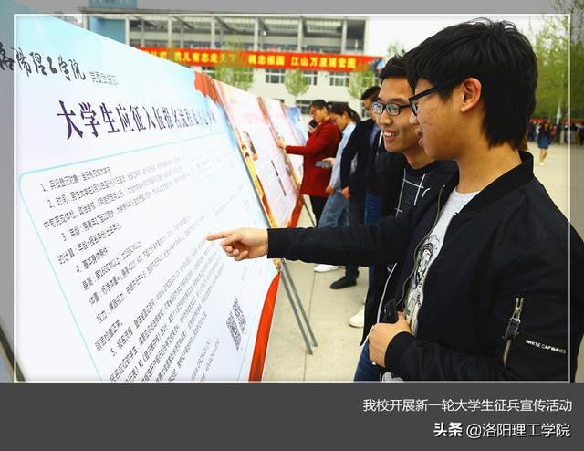洛阳理工学院开展新一轮大学生征兵宣传活动