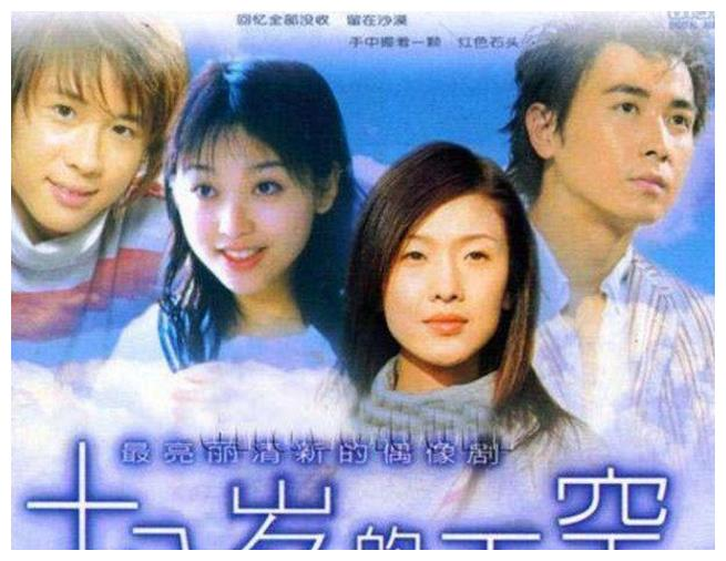 怀旧经典校园剧《十八岁的天空》,金莎的校花远胜过陈妍希