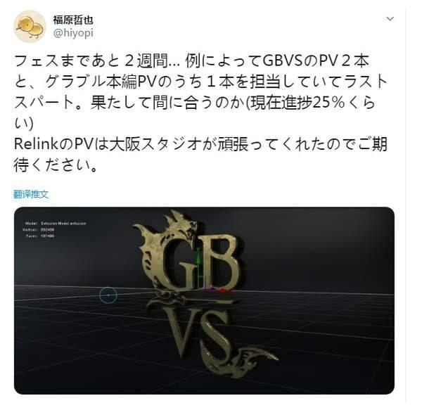 《碧蓝幻想》新作预告本月中旬放出 总监抱怨要赶进度