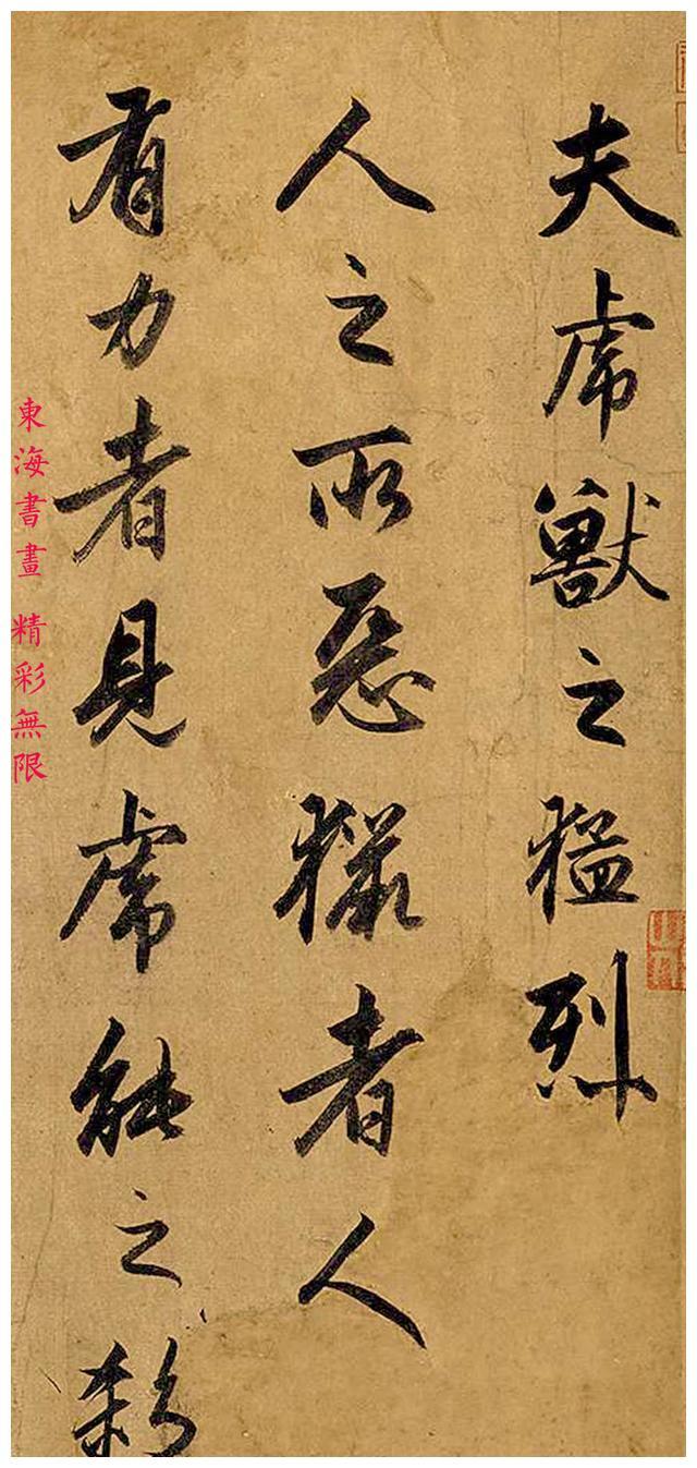 赵孟为行书 为钱舜举题画虎图跋文,大图