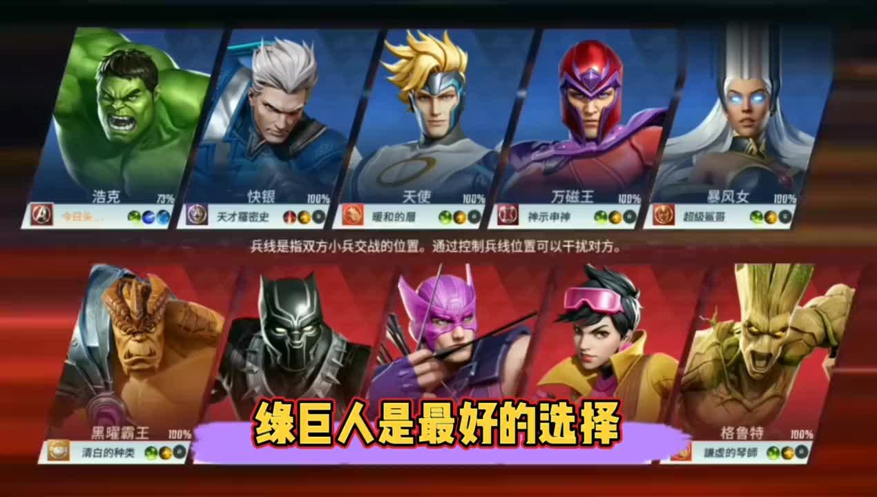 辉春杨试玩的第14款游戏浩克狂虐蜘蛛侠漫威英雄大乱斗