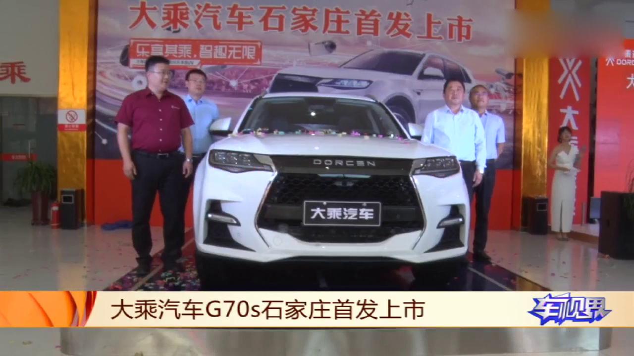 视频:大乘汽车G70s石家庄上市