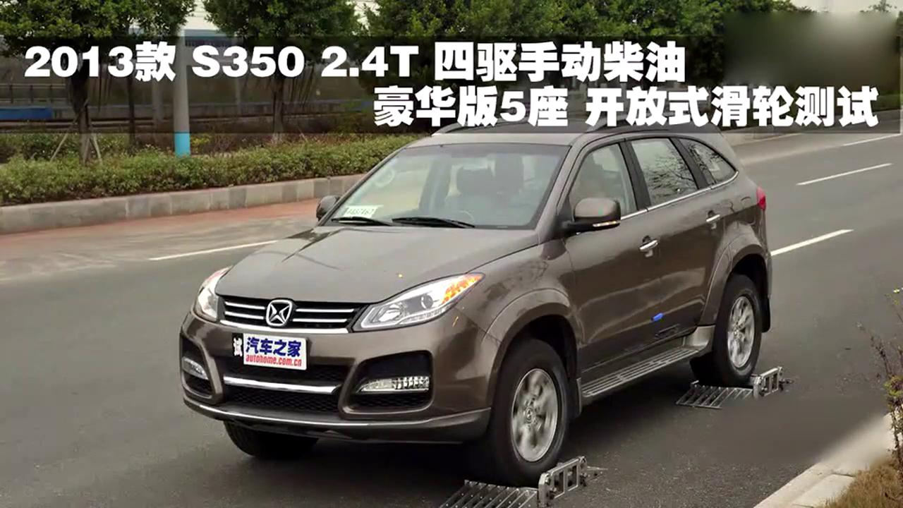 视频:驭胜S350 2