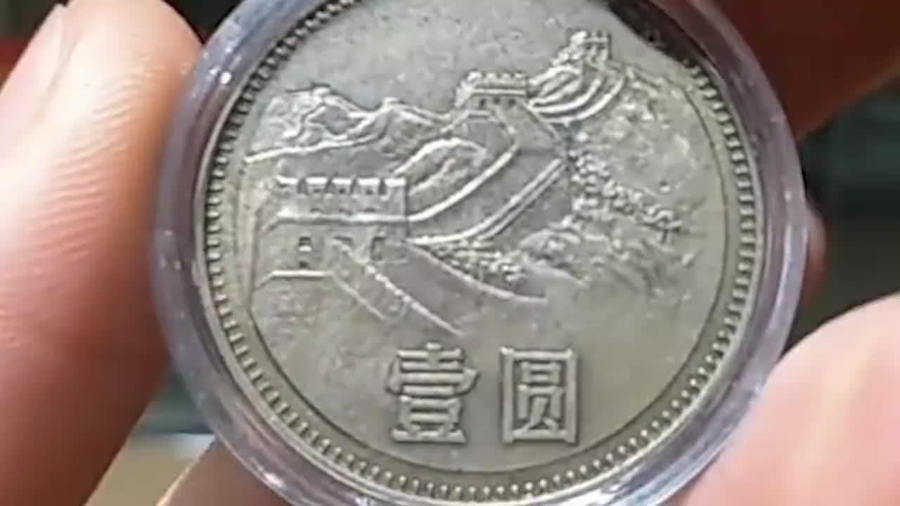 """少见的""""长城1元""""硬币,单枚价值4200元,你家还能找到吗?"""