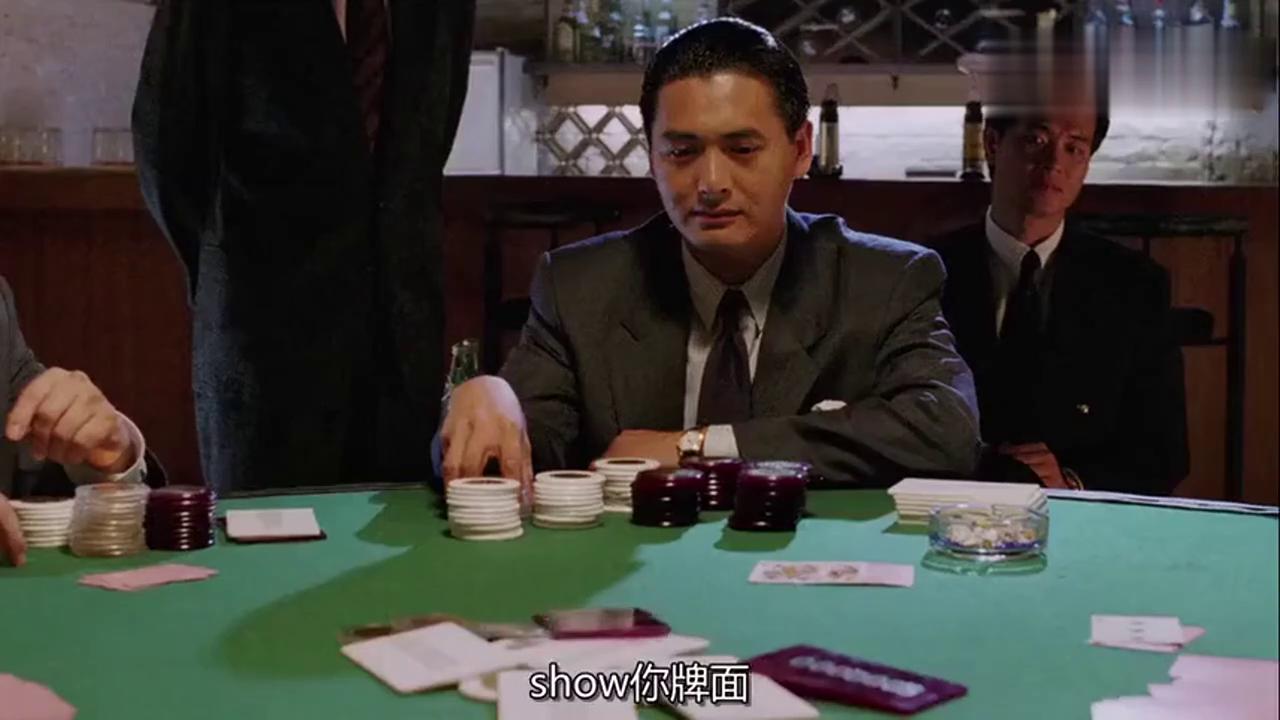 赌场老大输给了赌神