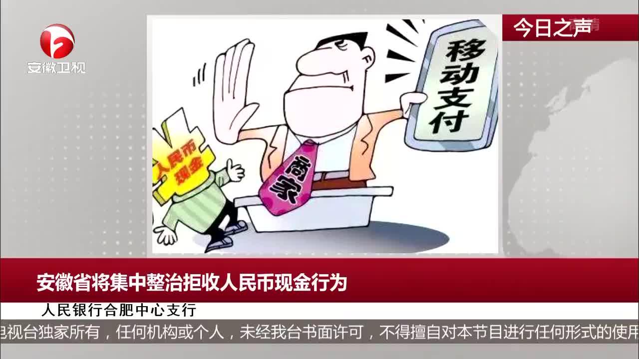 安徽省将集中整治拒收人民币现金行为