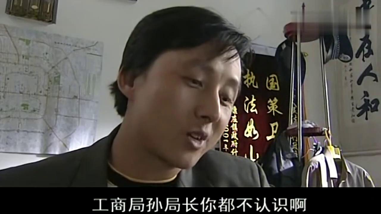 县委书记:胡三把给领导行贿都记在本子上,警察看见了都害怕