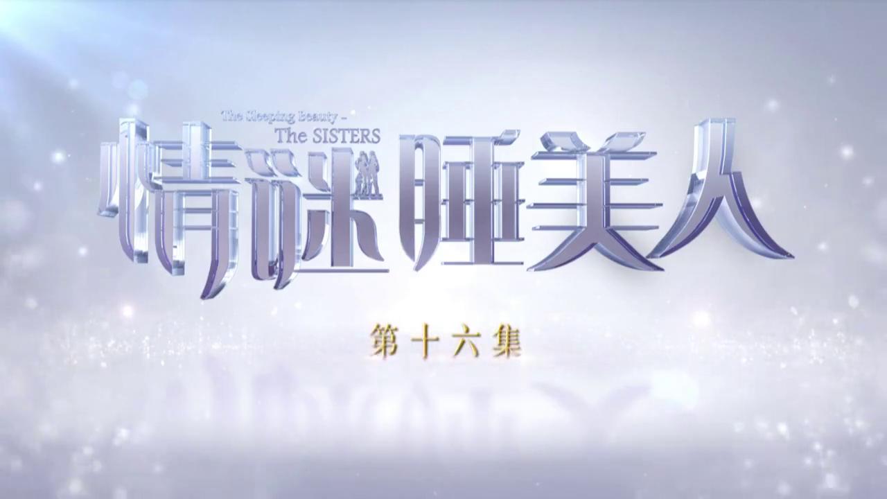 情谜睡美人第16集:蒋兰遇到叶依姗,目睹了她一掷千金的场景