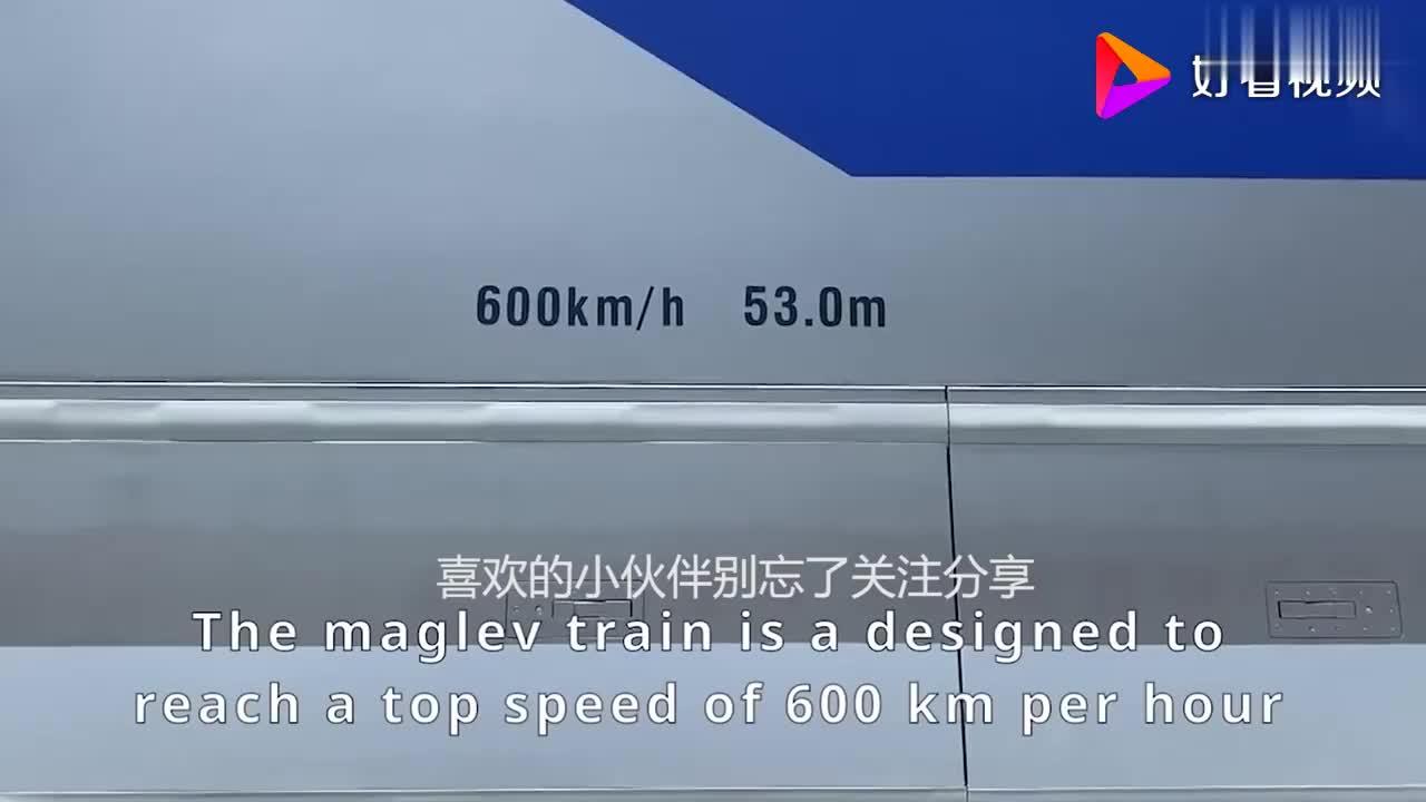 厉害了600KMH磁悬浮列车青岛试行又一项美国都眼红的技术