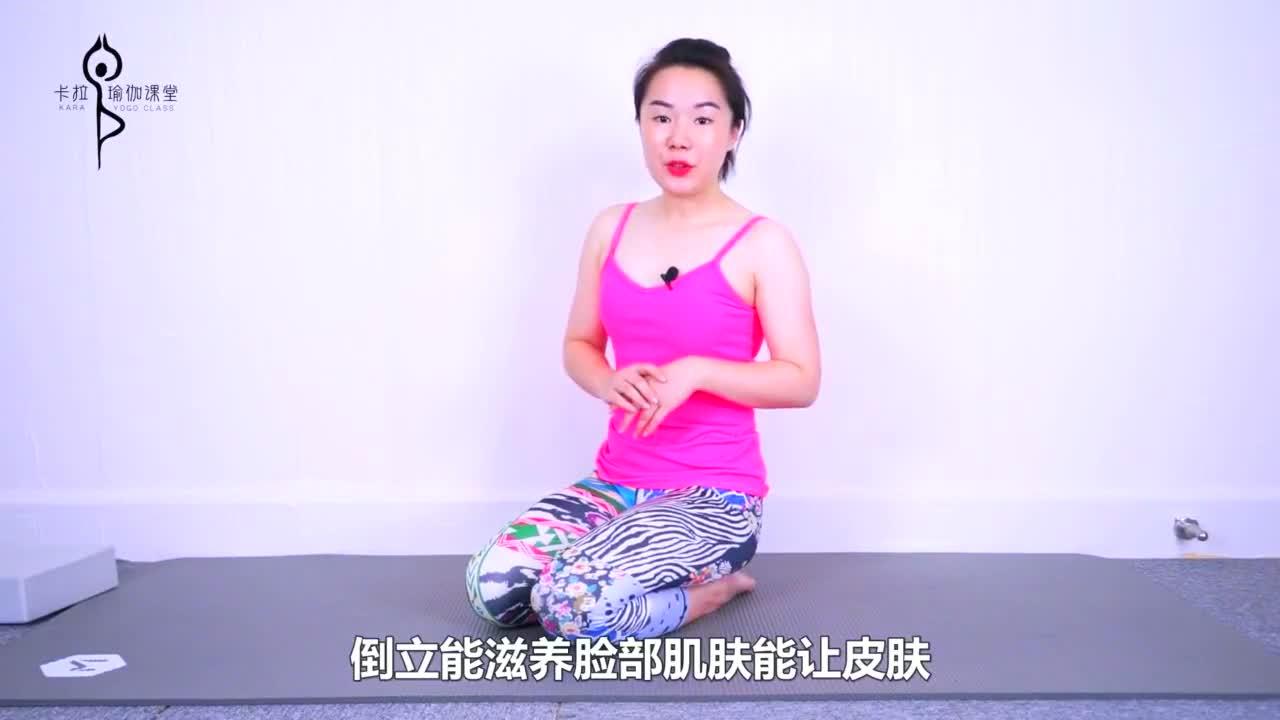 瑜伽倒立体式,滋养脸部皮肤紧致气色好拥有少女肌