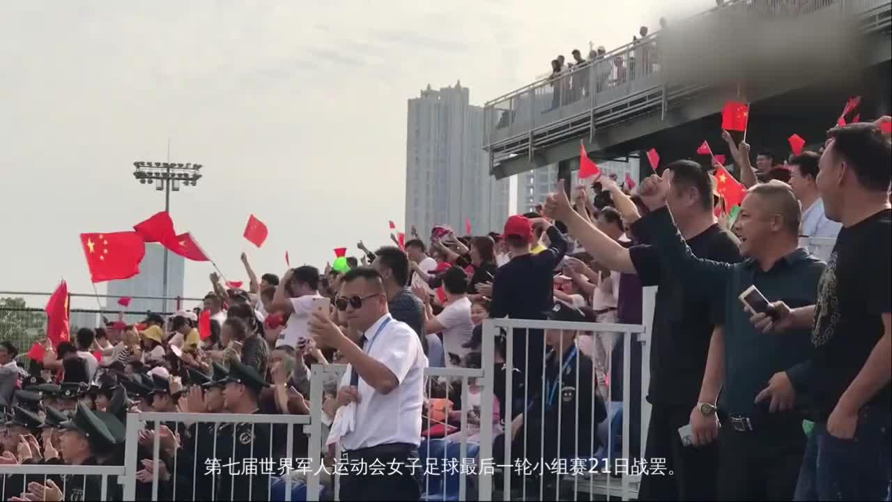 军运会中国女足三连胜