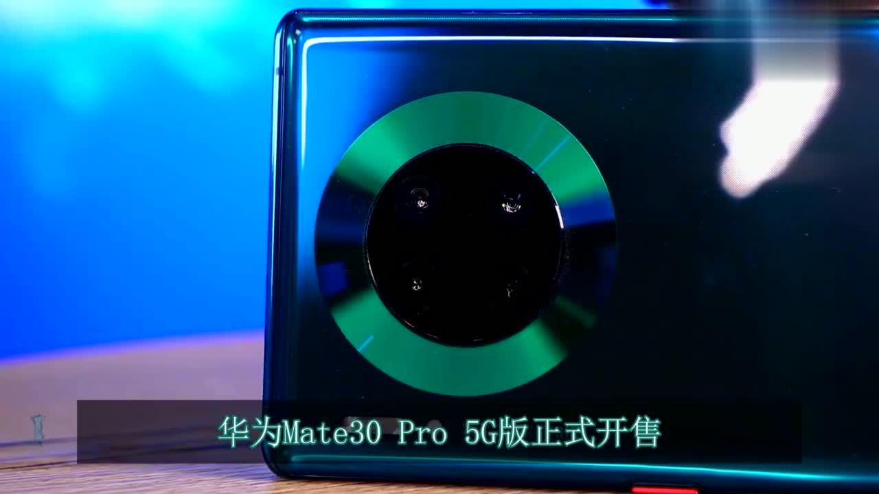 5G手机对比三星Note10+和华为Mate30 Pro各有啥特点