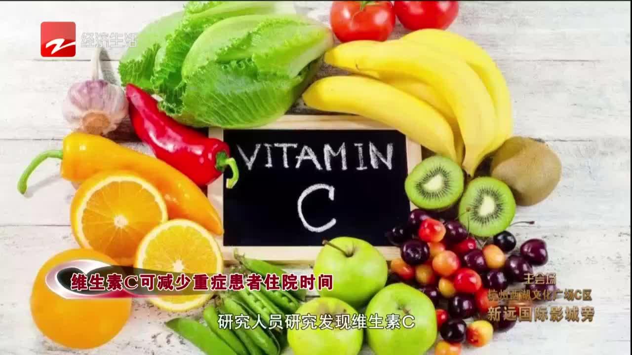 维生素c能减少重症患者住院时间降低血压血糖心房颤动发生率