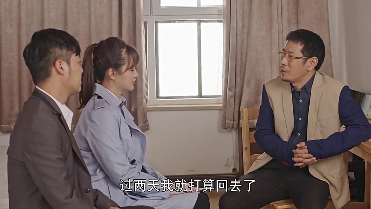 陈明星要回城里,陈艳南很是难过,怪刘能