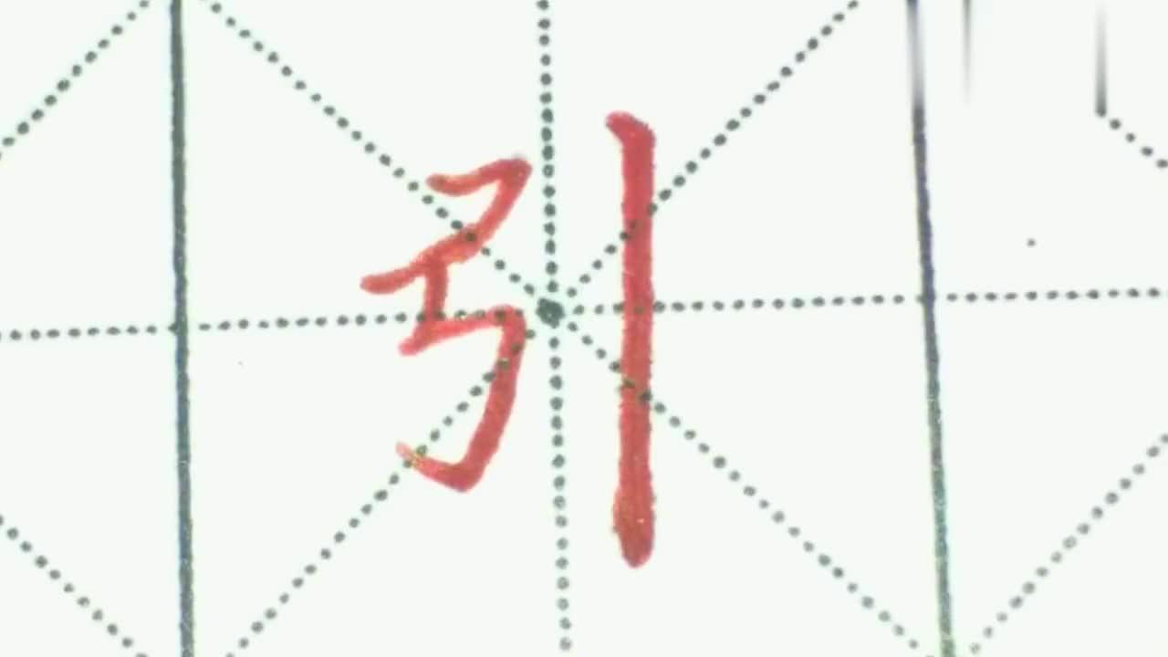垂露竖如定海神针,结构,田英章,楷书,卢中南,顾仲安,吴玉生