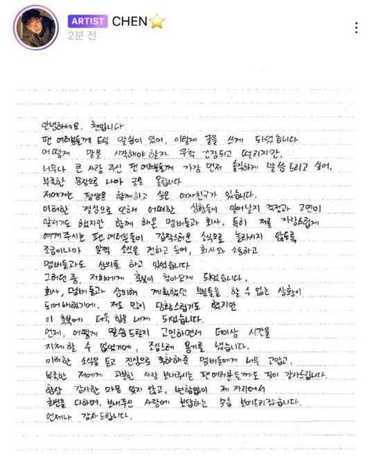 韩国男团EXO成员CHEN公开恋情并宣布婚讯