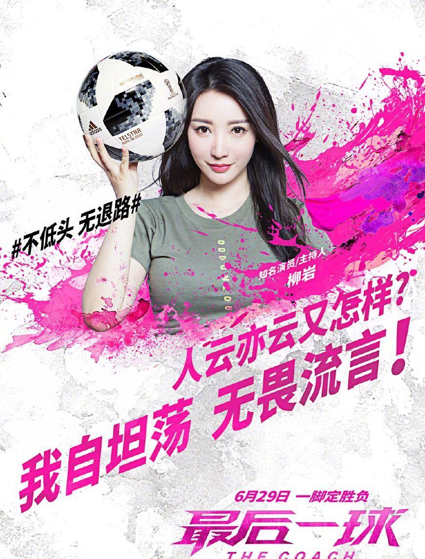 柳岩、徐冬冬参与世界杯节目,美女明星与足球相结合,你怎么看?