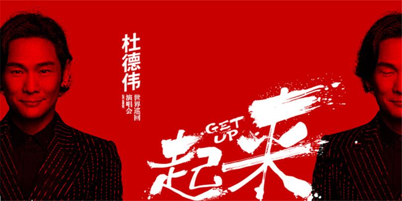 杜德伟演唱会首站北京官宣 平安夜将开唱