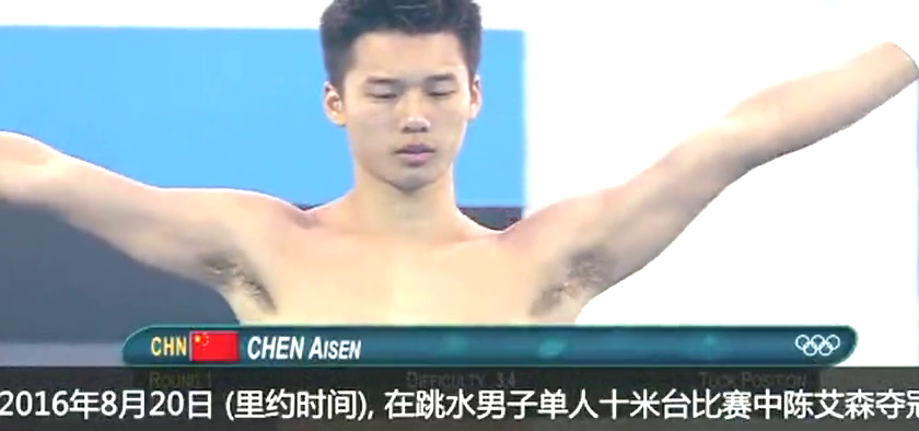 里约奥运跳水,陈艾森的完美6跳,最后一跳裁判直接给满分!