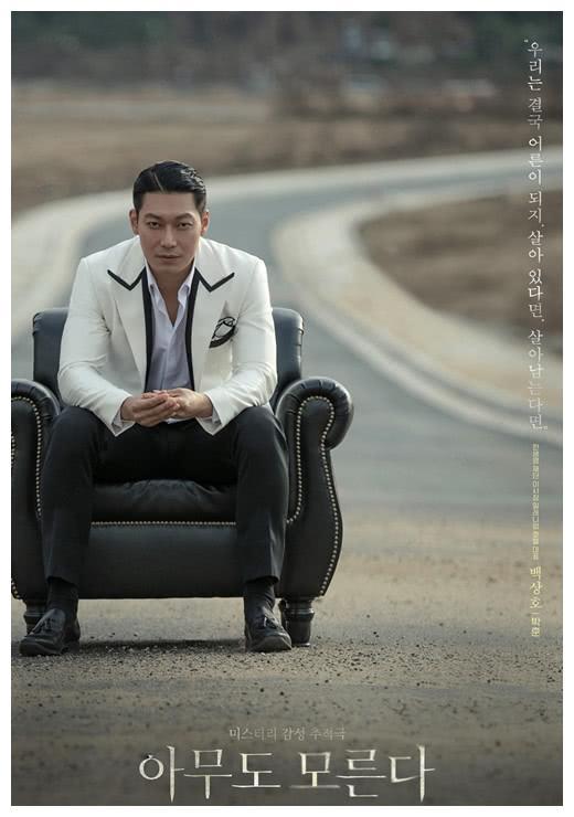 金瑞亨&柳德焕主演SBS韩剧 《无人知晓》公开人物海报