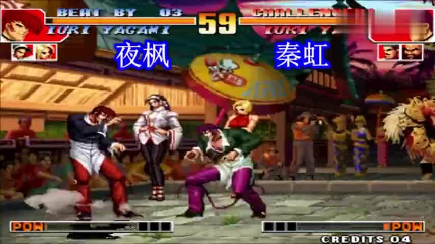 拳皇97秦虹顶级大门vs夜枫最强玛丽超max岚之山教做人