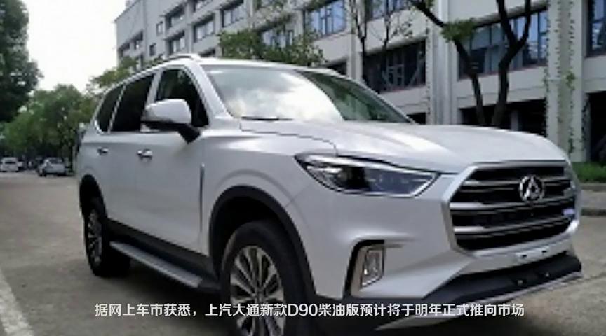 视频:上汽大通D90柴油版,搭2.0T高功率引擎,动力外观