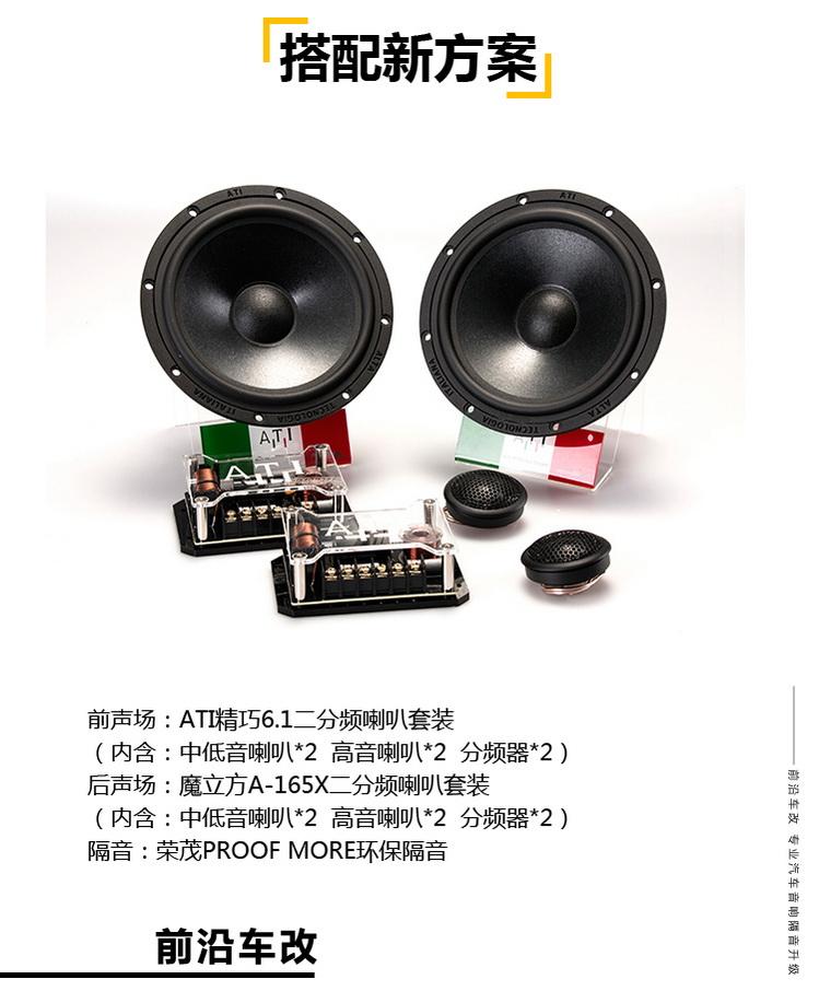 大众途安汽车音响改装ATI精巧6.1套装喇叭