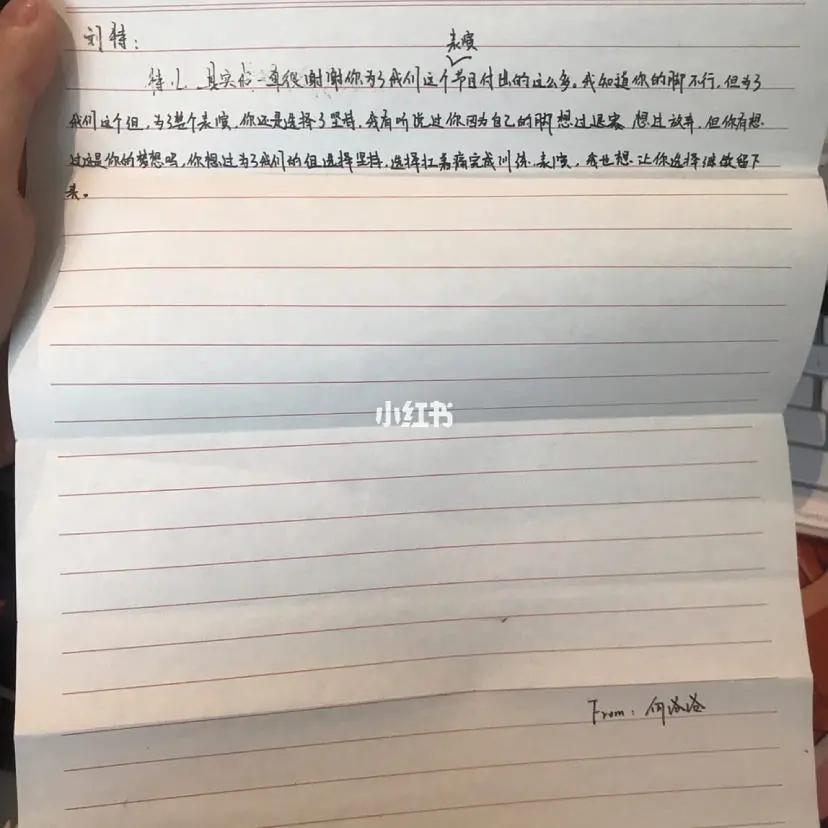 创造营天台上的来信公开 周震南 何洛洛 姚琛 张颜齐 赵磊