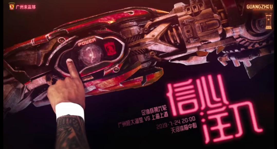广州恒大、山东鲁能、申花与天津天海发布足协杯第6轮海报
