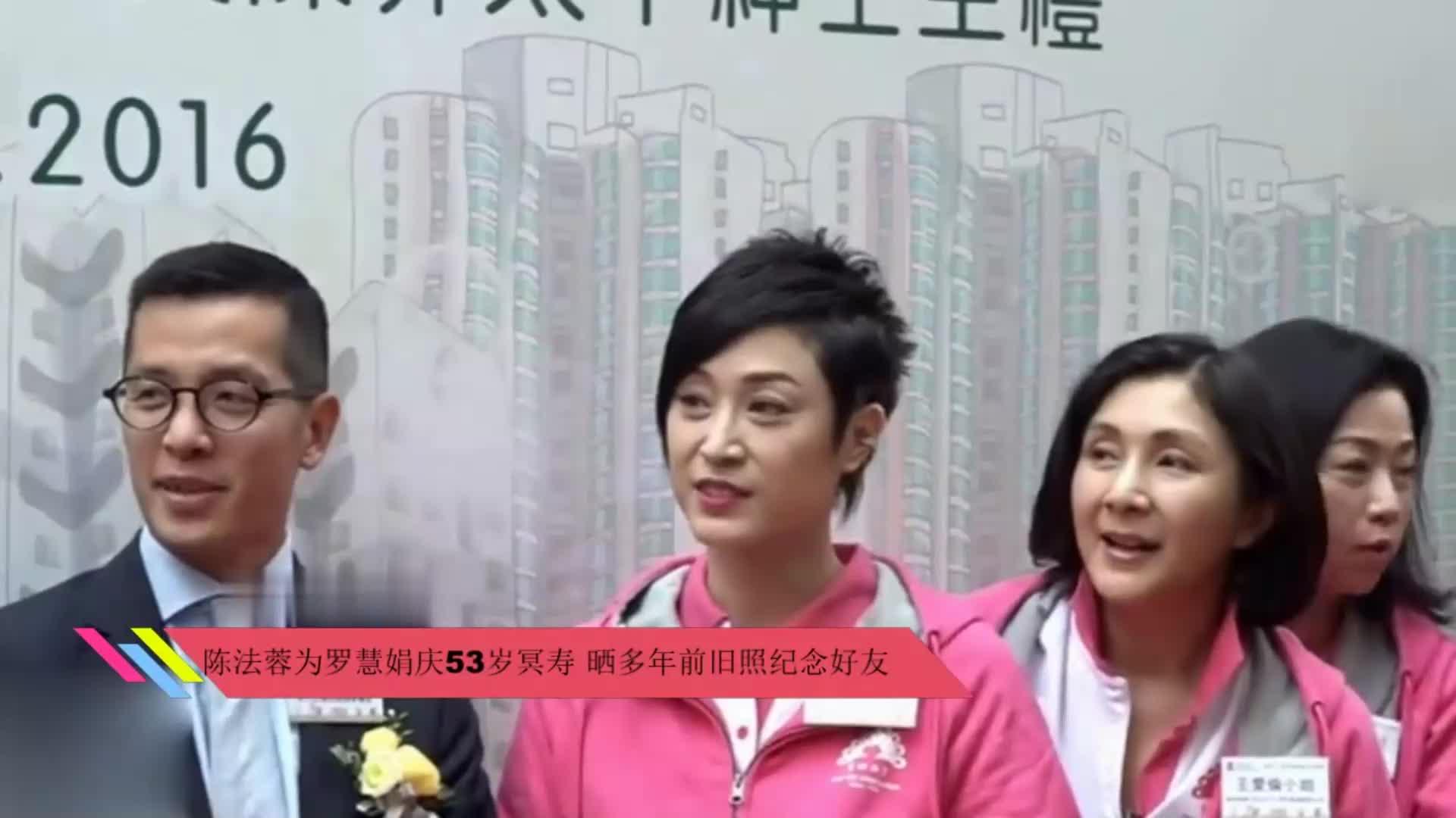 陈法蓉为罗慧娟庆53岁冥寿晒多年前旧照纪念好友