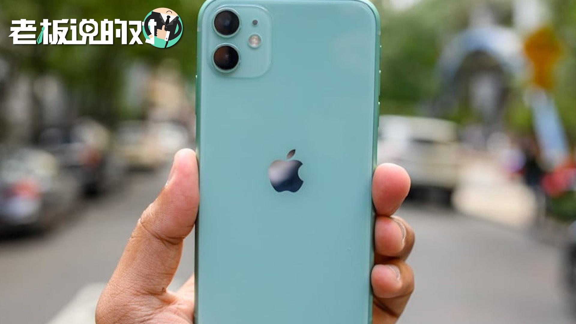 降了50美元!iPhone 11大卖背后:换机的基本是iPhone6/6s的用户