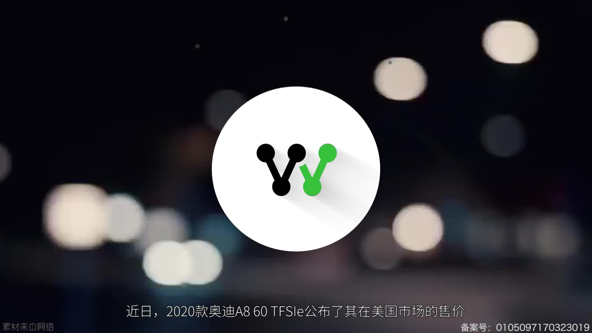 视频:约64.5万人民币 奥迪A8 PHEV美国售价曝光