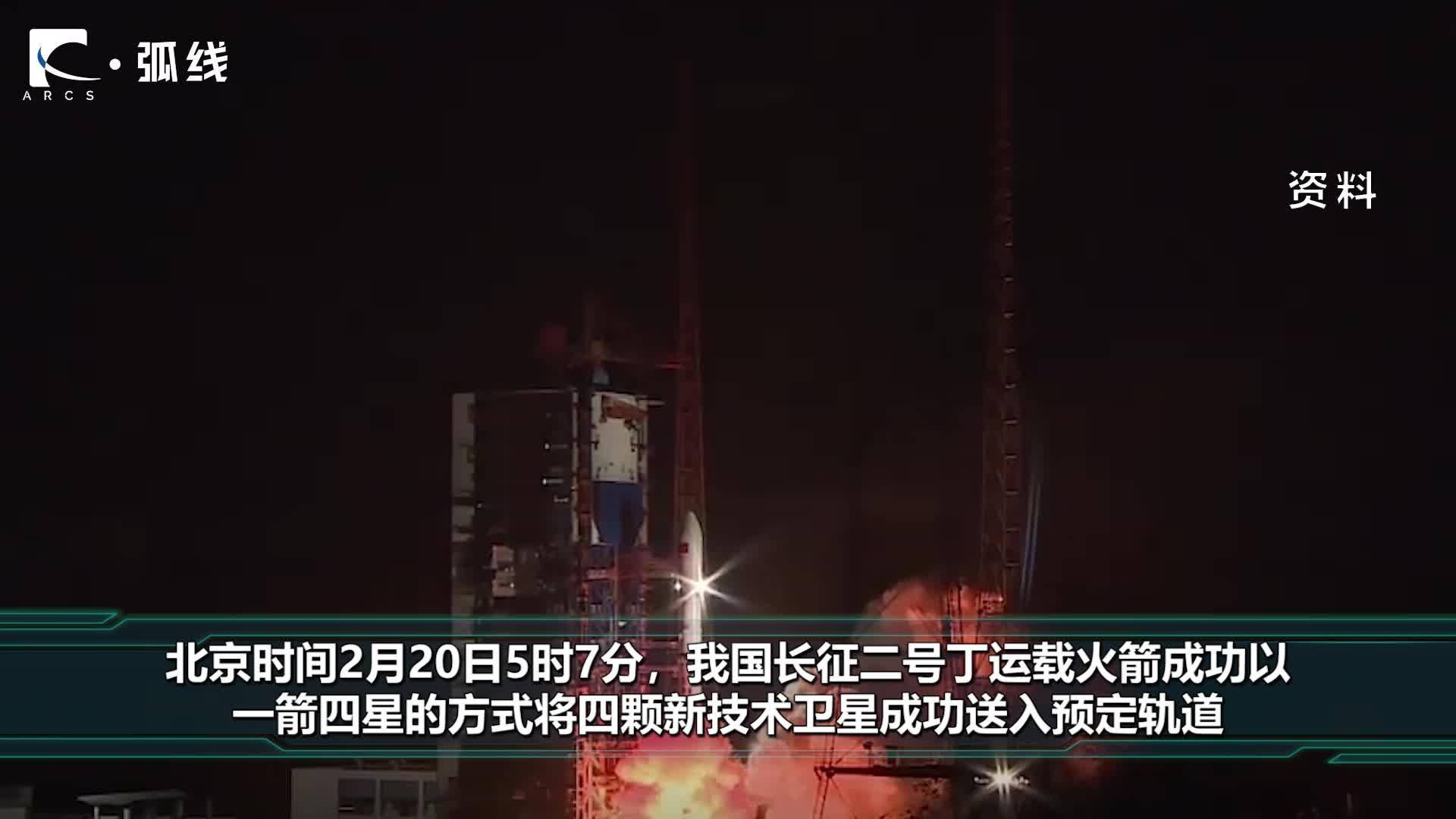 长征二号丁运载火箭首进西昌!一箭四星发射圆满成功