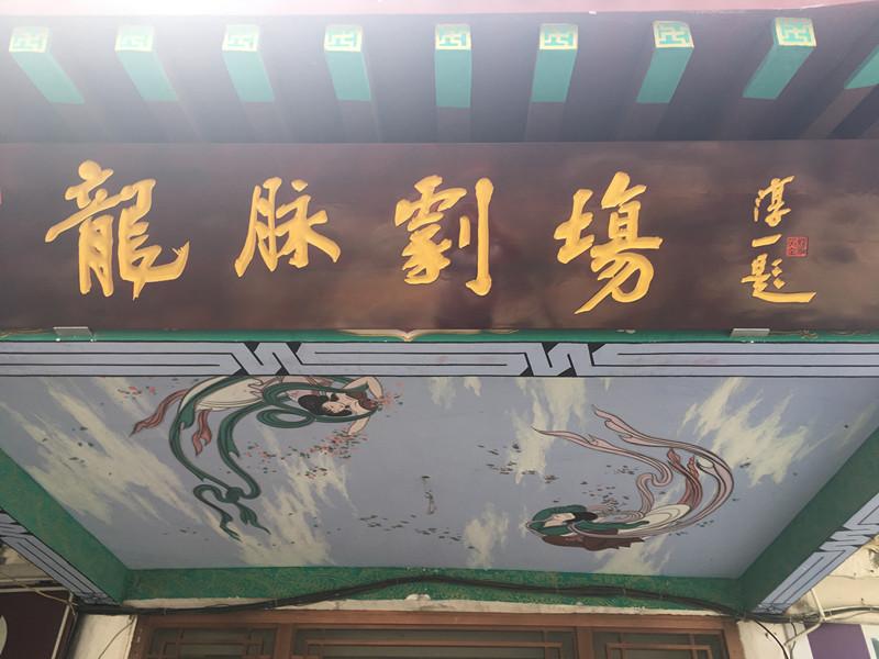 田学明率学明艺术团龙脉剧场举办教师节专场演出