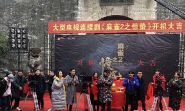 谍战剧《麻雀2之惊蛰》正式开拍,张若昀搭档王鸥和阚清子