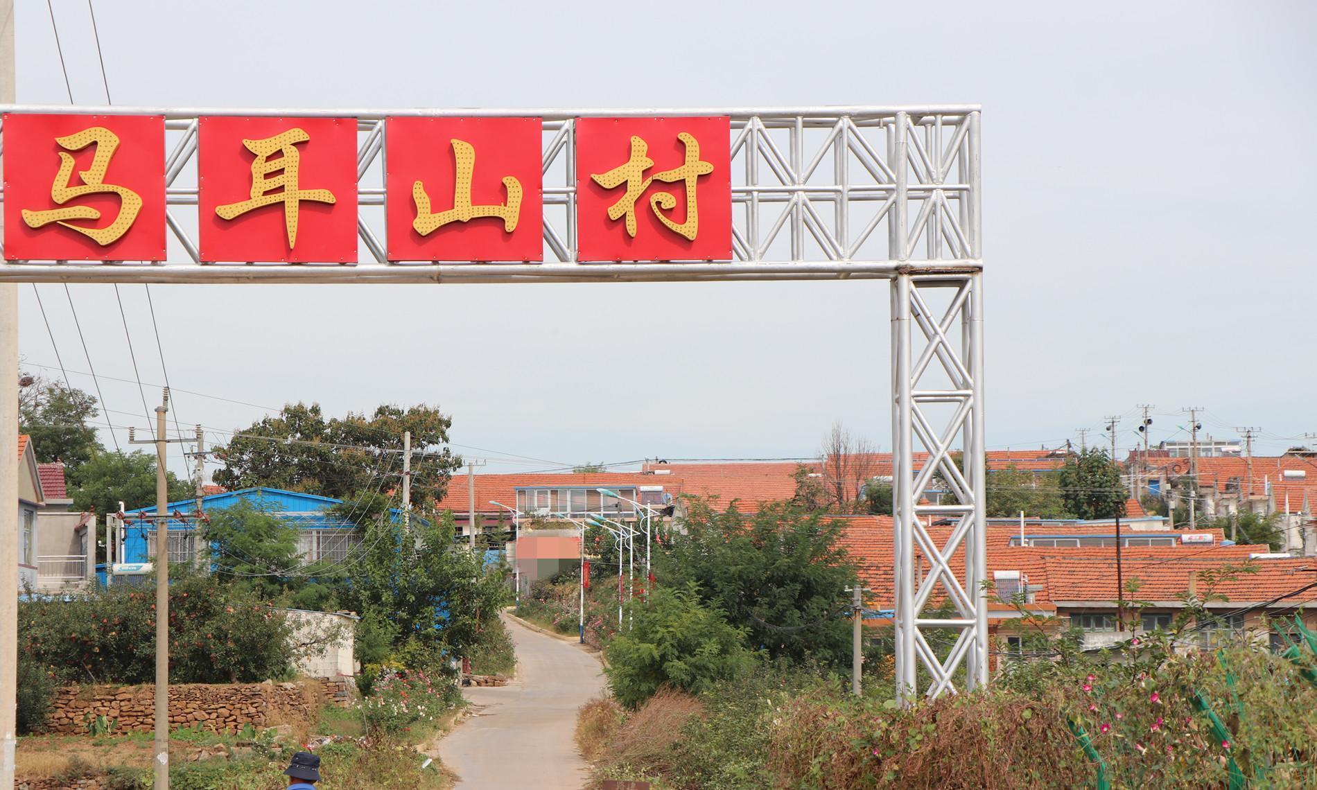 烟台莱阳有个马耳山村,因附近山的形状像马的耳朵而得名