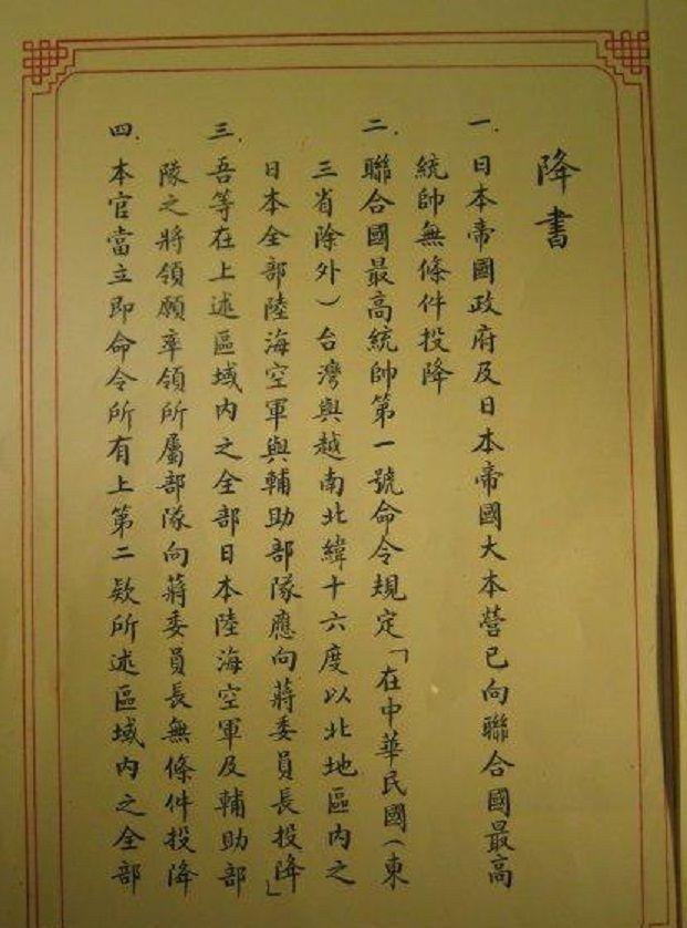 老照片:1945年9月9日,日本在南京签署投降书原件,多少人看过?