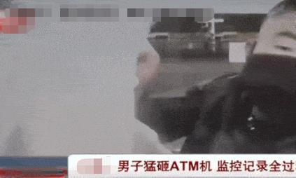 90后小伙取钱被吞卡,怒砸ATM机,被警察抓到还保释他