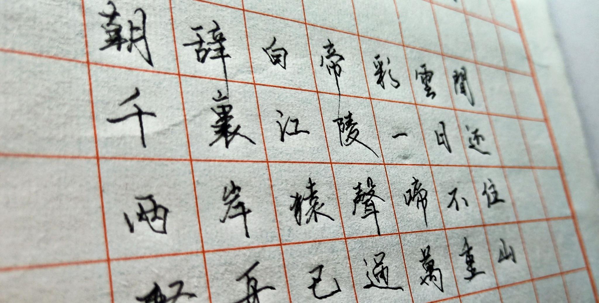 硬笔高清书法:李白的《早发白帝城》,意境空灵飞动,胜王维万分