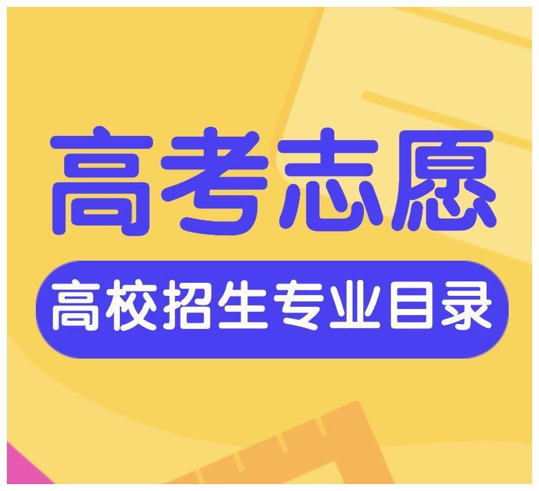 @高考考生,《贵州省2019年高考高校招生专业目录》说明发布