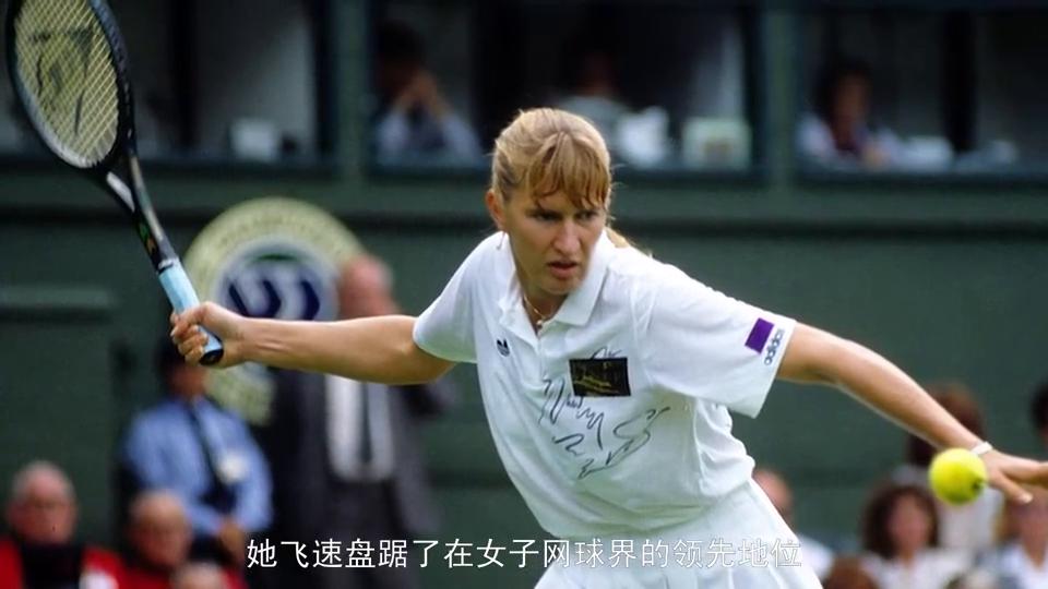 打破传说施特菲格拉芙!飞速夺得女子网球界领先地位!