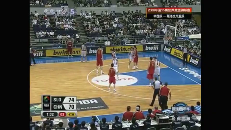 06男篮世界杯,王仕鹏三分绝杀斯洛文尼亚,于嘉破音。