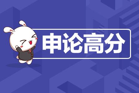 """2020年上海公务员考试申论备考技巧:你会""""读""""材料吗?"""