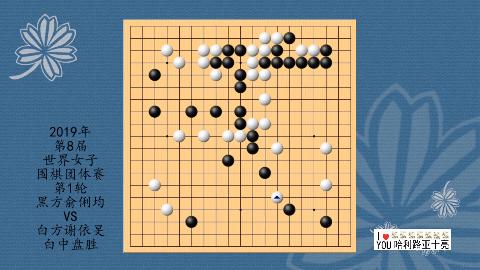 2019年世界女子围棋团体赛第1轮,俞俐均VS谢依旻,白中盘胜